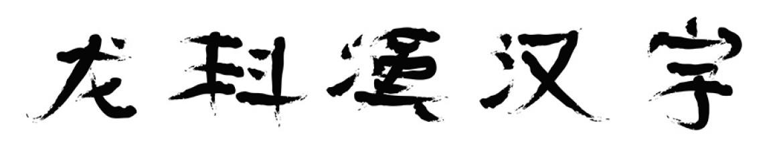 Стеклянный фартук Китайские символы