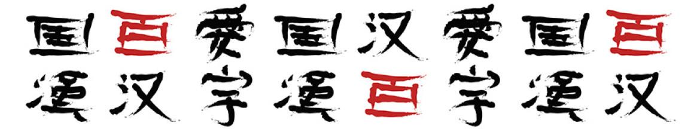 Панели для кухни Китайский алфавит